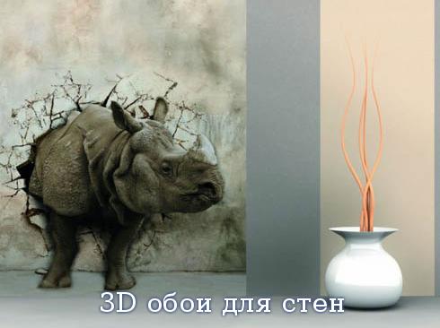 3D обои для стен